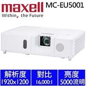 maxell MC-EU5001商務投影機
