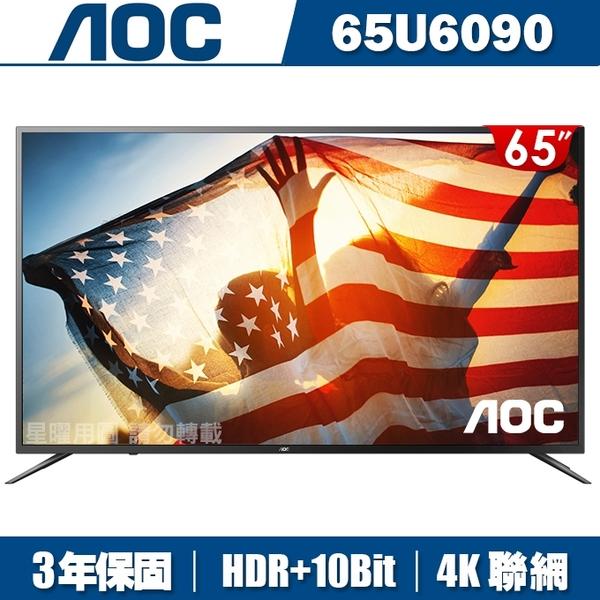 (送安裝)美國AOC 65吋4K HDR聯網液晶顯示器+視訊盒65U6090