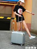 行李箱女小型抖音輕便出差18寸16迷你登機箱拉桿箱20密碼旅行箱子 自由角落
