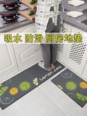 地墊 廚房地墊 家用吸水防油防滑墊洗澡浴室腳墊入戶進門地毯長條門墊【快速出貨】WY