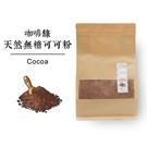BT爪哇古典天然無糖可可粉(350公克) (有效日期2022.09)|咖啡綠商號