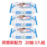 貝恩 BA嬰兒保養柔濕巾/20pcs/3入 溼紙巾 濕紙巾【六甲媽咪】