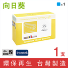 向日葵 for HP CE251A/CE251/251A/504A 藍色環保碳粉匣/適用Color LaserJet CM3530/CM3530fs/CP3525