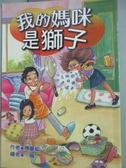 【書寶二手書T3/兒童文學_LNZ】我的媽咪是獅子_傅慶紘