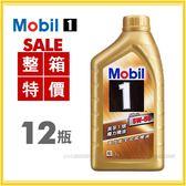 【愛車族購物網】Mobil 美孚1號 FS X2 5W50 魔力機油 高性能全合成機油 1L 整箱12瓶 (公司貨)