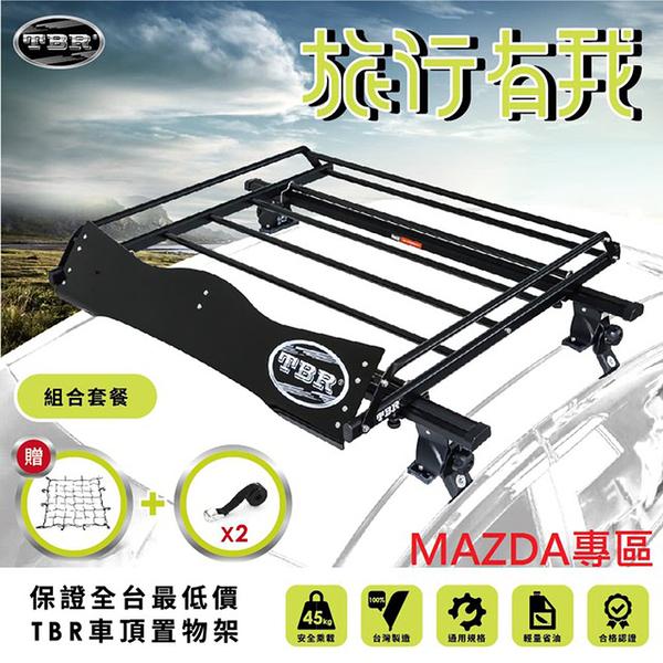 【TBR】MAZDA專區 ST12M-96 車頂架套餐組 搭配鋁合金橫桿(免費贈送擾流版+彈性置物網+兩組束帶)