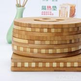 隔熱墊大6個裝楠竹非實木火鍋墊子餐店餐桌保護墊菜盤砂鍋餐墊