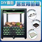 3800K 室內植物生長箱 有機蔬菜生長箱 育苗專用育苗生長箱 50瓦植物燈生長箱 有機種植