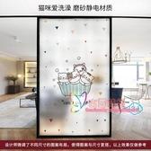 窗戶玻璃貼 臥室窗戶玻璃門貼紙衛生間浴室靜電玻璃陽台磨砂透光不透明隔熱膜T