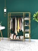 掛衣架落地臥室置物架創意衣帽架家用現代衣架柜 YJT新年禮物