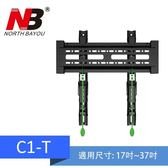 《通達九邦》【NB】C1-T/17吋-37吋超薄型液晶電視螢幕壁掛架