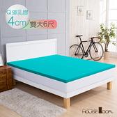 House Door 吸濕排濕布套 4cm乳膠床墊-雙大6尺(青碧藍)