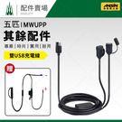 [中壢安信] 五匹 MWUPP 原廠 雙...