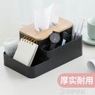 衛生紙架 紙巾盒抽紙遙控器客廳茶幾紙北歐風個收納多功能創意紙盒紙抽ins 印象