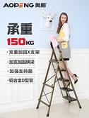 人字梯 奧鵬鋁合金加厚折疊梯子四步梯家用梯人字梯伸縮樓梯工程鋁梯扶梯 風馳