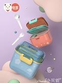 奶粉盒 嬰兒奶粉盒大容量便攜外出格米粉盒子輔食儲存罐密封防潮 小天使