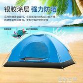 摺疊水桶帳篷戶外2人全自動室內家用雙人沙灘野外露營3人-4人旅游免搭速開 海角七號