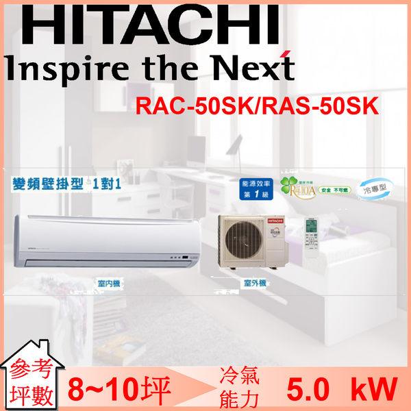 【睿騏電器】日立 HITACHI 8~10 坪 一對一變頻單冷壁掛式冷氣 RAC-50SK/RAS-50SK 安裝費另計