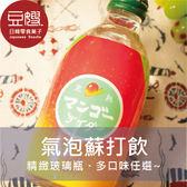 【即期良品】日本果汁 玻璃氣泡蘇打飲