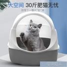 貓砂盆全半防外濺加高封閉大號除臭貓廁所貓沙盆貓屎尿盆貓咪用品 快速出貨