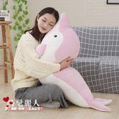 海豚毛絨玩具大號長條睡覺可愛抱枕公仔玩偶兒童生日禮物女  全店88折特惠