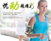 跑步手機臂包戶外運動男女健身GZG1885【每日三C】