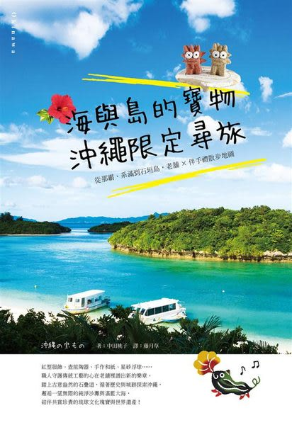 海與島的寶物,沖繩限定尋旅:從那霸、系滿到石垣島,老舖X伴手禮散步地圖