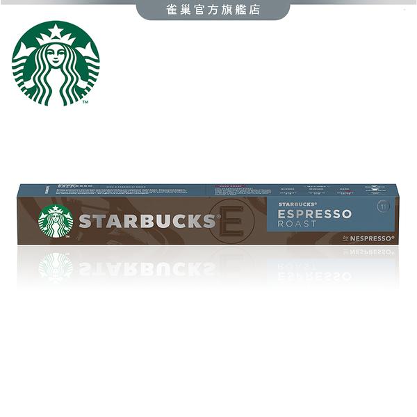 【雀巢】星巴克濃縮烘焙咖啡膠囊(10顆/盒)(適用於Nespresso膠囊咖啡機)