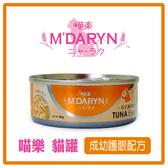 【力奇】M'DARYN 喵樂- 成幼護眼配方 80g-24元 可超取 (C052A12)