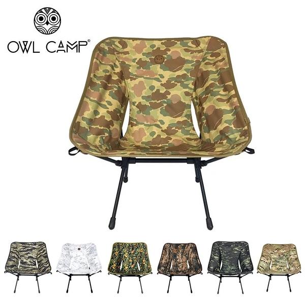 丹大戶外【OWL CAMP】迷彩椅 標準支架 七色 SN-1722、SN-1723、SN-1725、SN-1726、SN-1727、SN-1728、SN-1729