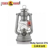 【FEUERHAND 德國 火手 Baby Special 276 古典煤油燈《鍍鋅原色》】276-ZINK/營燈/露營