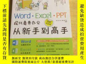 二手書博民逛書店Word Excel PPT現代商務辦公從新手到高手罕見: 超值