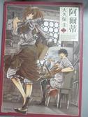 【書寶二手書T1/漫畫書_JPD】阿爾蒂(02)_大久保圭,  SCALY