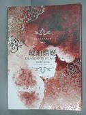 【書寶二手書T7/一般小說_GQB】異鄉人Outlander2:琥珀蜻蜓(上)_黛安娜‧蓋伯頓