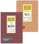 兩個傲慢與偏見套書2(BU6039Y傲慢與偏見〔三版〕+BU6058北與南)【城邦讀書花園】