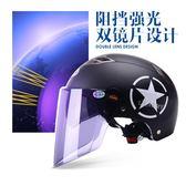 夏季防紫外線摩托車頭盔男 電動車安全帽女 夏天雙鏡片輕便盔 挪威森林