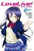 (二手書)LOVE LIVE!School idol diary(2):~園田海未~