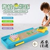 兒童桌面保齡球遊戲親子互動桌遊籃球益智玩具【君來佳選】