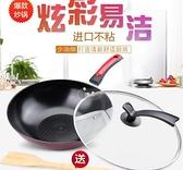 炒鍋不黏鍋無煙家用炒菜鍋電磁爐燃氣灶適用鐵鍋平底鍋不沾不生銹QM 向日葵