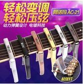 美觀時尚民謠升級款變調夾吉他夾配件Eb15132『小美日記』