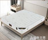 床墊1.5米 1.8m軟硬兩用 乳膠椰棕彈簧1.2席夢思 床墊20cm厚 造物空間NMS