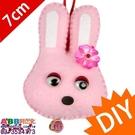 B0089_DIY兔子頭穿洞香包_材料包_附塑膠針線不含棉花_#端午DIY教具美勞勞作材料包