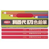 【停產售完為止】Liberty 利百代 873 紅色‧色鉛筆 紅