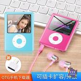 MP3 mp3播放器外放學生隨身聽插卡mp4無損音樂播放器迷你學生有屏mp3 12色