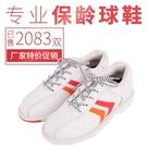 新品上市 熱銷款專用保齡球鞋 私家鞋 情...