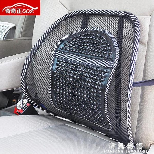 汽車腰靠夏季座椅透氣腰靠按摩腰墊靠背辦公室護腰靠墊車內飾用品  韓風物語
