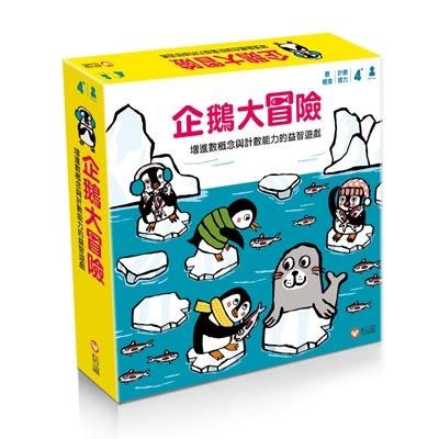 【上誼】企鵝大冒險