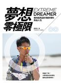 (二手書)夢想,零極限:超馬選手陳彥博的熱血人生
