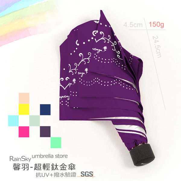 【RainSky】馨羽-96cm輕鈦金晴雨傘 /洋傘遮陽傘陽傘折疊傘抗UV傘非自動傘反向傘黑膠傘