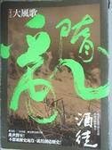 【書寶二手書T5/一般小說_GJ7】隋亂(卷三)-大風歌_酒徒